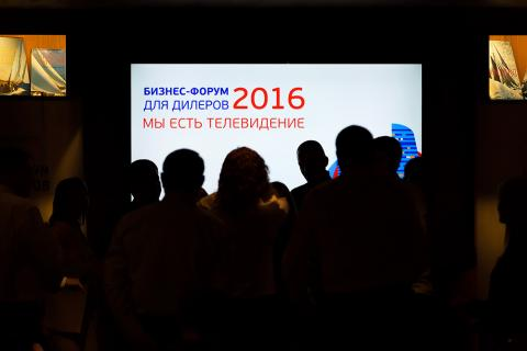 Business Forum for Authorized Dealers of Tricolor TV – 2016 «We Are TV»